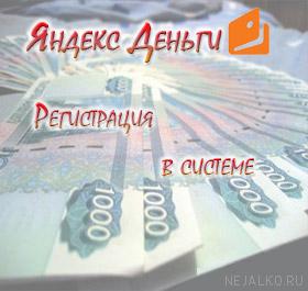 Яндекс деньги - регистрация