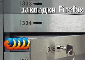 Закладки Firefox, как сохранить закладки Firefox