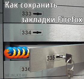 Как сохранить закладки Firefox