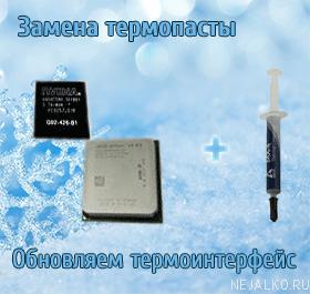 Замена термопасты