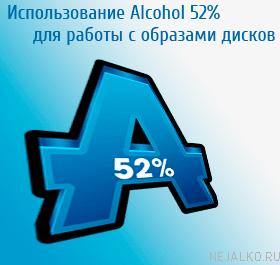 Настройка Alcohol 52%