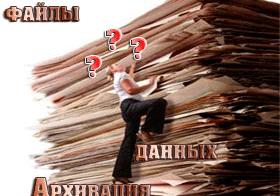 Архивация данных, как архивировать файлы