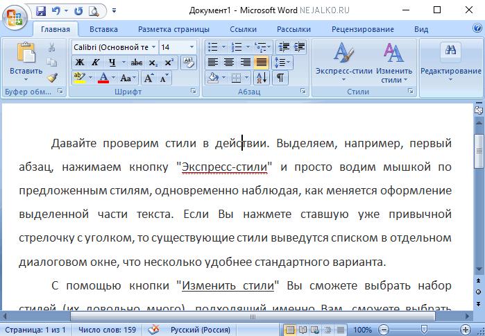 Текст до настройки шрифта