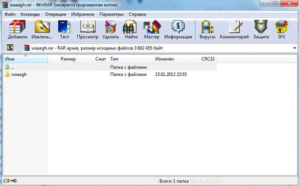 Файл-менеджер WinRar