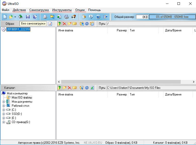 Общий вид Ultra ISO