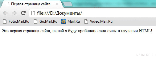 Первая html-страница