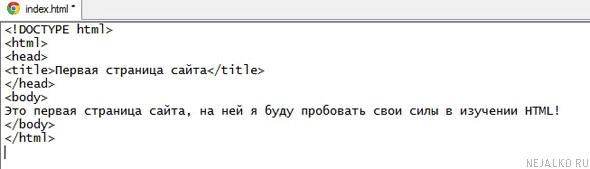 Код первой html-страницы
