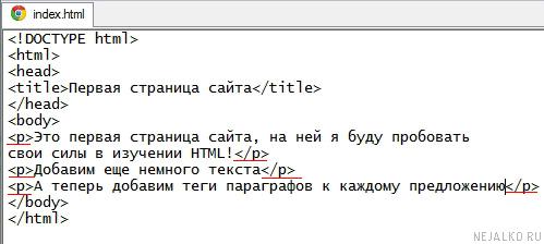 Html-страница  с несколькими параграфами