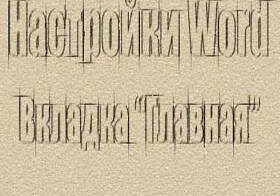 Настройка Word, вкладка (Главная)