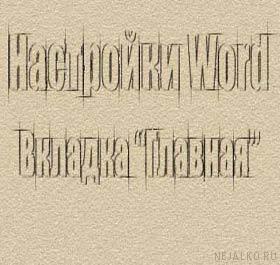 Настройка Word, вкладка Главная