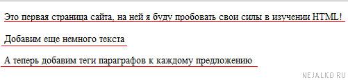 Вид страницы с несколькими параграфами в браузере