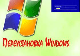 Переустановка Windows, как переустановить Windows
