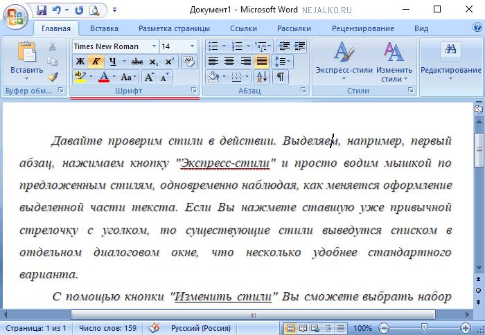 Вид после настройки шрифта