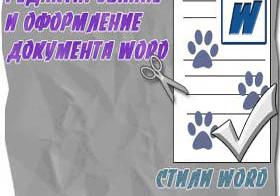Редактирование документов Word, стили Word