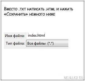 Дописать расширение .html