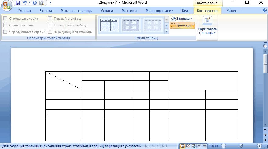 Нарисованная таблица