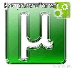 Настройка uTorrent