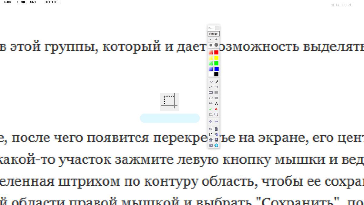 Увеличенная часть экрана