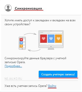 Opera-account