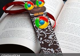 Закладки Chrome, сохраняем, восстанавливаем, переносим