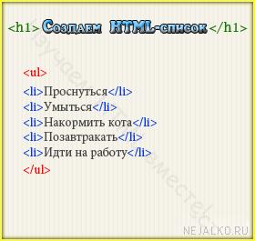 HTML-списки