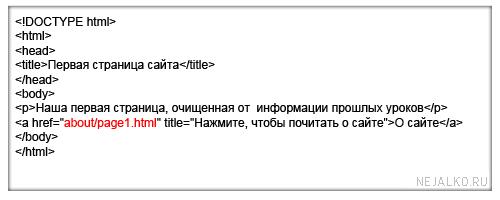 Ссылка на страницу в папке